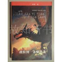 【旧书二手书9成新】我捡到一条喷火龙:彭懿精灵飞舞幻想小说集 (正版现货)彭懿 著