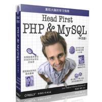 Head First PHP & MySQL(中文版) 贝伊利(Lynn Beighley) 莫里森(Michael