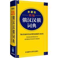 【旧书二手书8成新】 外研社精编俄汉汉俄词典 王维国 9787513506847