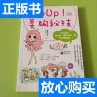 [二手旧书9成新]UPUP美胸秘技 /左永宁 重庆出版社