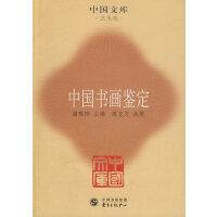 中国书画鉴定――中国文库・艺术类