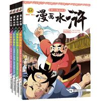 漫画水浒(全4册)
