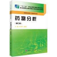 药物分析(第三版)(药学高职)
