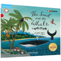小海螺和大鲸鱼(丽声双语经典阅读.国际大师精选系列:朱莉娅.唐纳森特辑)