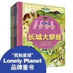 孤独星球 童书系列 旅行科普折叠绘本[套装共4册]