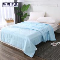 【2件5折】当当优品夏凉被 全棉双层纱透气纤维空调被150x200cm 天空蓝
