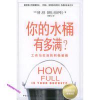 你的水桶有多满 工作与生活的积极策略 汤姆拉思唐纳德【正版图书,达额立减】
