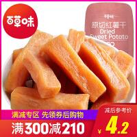 满300减200【百草味 -红紫薯干80g】软地瓜干红心番薯条小甘仔饼零食批发