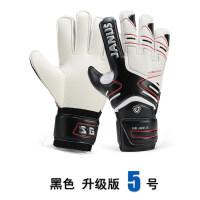 经典系列 带护指 儿童 足球守门员手套 门将手套