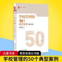学校管理的50个典型案例 第2版 大夏书系 校长领导力 集团化办学 校园欺凌 中小学教师 教师教育理论书籍