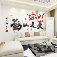天道酬勤书法字画3dl立体亚克力书房客厅电视背景墙沙发装饰贴画 款一 黑字玫红右版