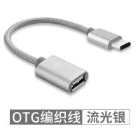 华为OTG转接头USB3.0手机转接数据线连接手机U盘转换器type-c接口OTG转接线P10 P2 0.25M