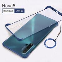 优品华为nova5手机壳5pro透明磨砂防摔气囊液态硅胶半包女男网红