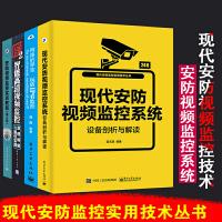 现代安防视频监控系统+安防视频监控实训教程第3版+玩转IP看监控+安防天下2 全4册安防书籍监控安装教程书计算机网络系统