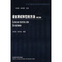 语言测试和它的方法(北京外国语大学语言学研究丛书)(修订版)(新)――极有价值的语言测试知识普及类小书