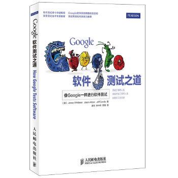 Google软件测试之道 领略标杆式自动化测试应用,感受软件测试的艺术,软件工程应用必备宝典!