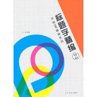手绘POP精编系列--标题字精编2