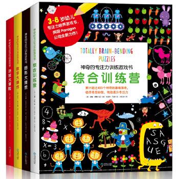 英国引进】神奇的专注力训练游戏书全套四册0-3-6-8-10岁儿童益智数学书籍注意力图画捉迷藏找不同
