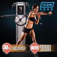 【划时代】美国ICON爱康 智能综合训练器械 多功能有氧力量高端家用商用健身房级健身器材