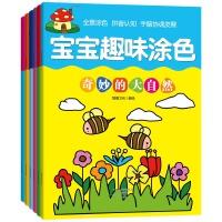 宝宝趣味涂色书6册全套 3-4-5-6周岁宝宝幼儿童简笔画涂色画画描红本涂鸦填色书绘画书籍 儿童幼儿