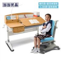 当当优品 1.2米楠竹多功能儿童学习桌矮书架套装 蓝色 NZ004XD