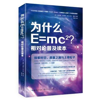 为什么E=mc2?相对论普及读本 正品保证丨极速发货丨优质售后