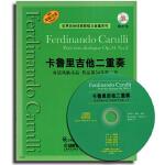 卡鲁里吉他二重奏-对话风格小品 作品第34号第二首 费尔迪南多・卡鲁里,顾梦怡 上海音乐出版社 97875523056