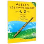 中国音乐学院社会艺术水平考级全国通用教材 长笛(七级~八级)