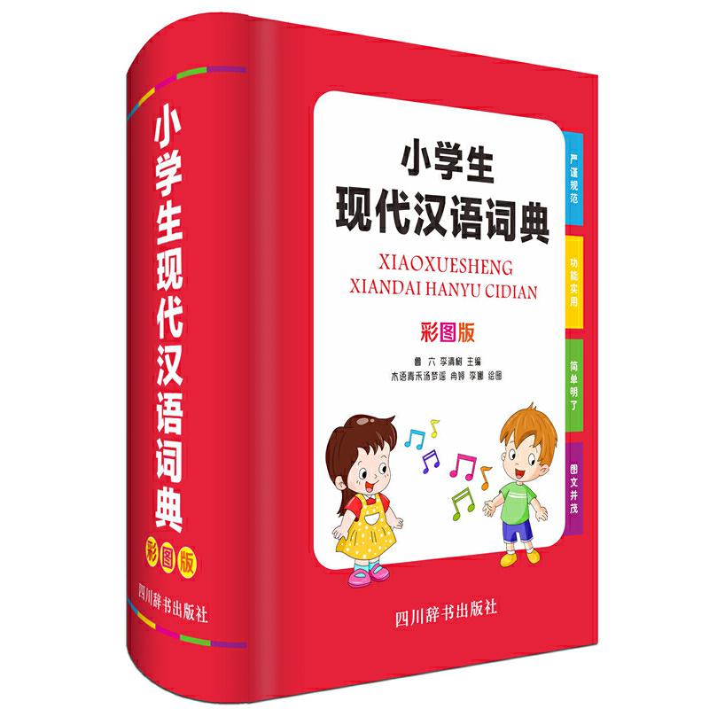 小学生现代汉语词典(彩图版) 1.本词典共收录3800多个字,基本涵盖《通用规范汉字表》一级字表中所列的字。2. 以字带词收录小学阶段要求掌握的词语4500多条,可供小学生、初等文化读者使用。