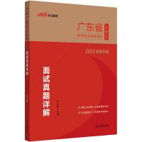 中公教育2021广东省公务员录用考试:面试真题详解(全新升级)