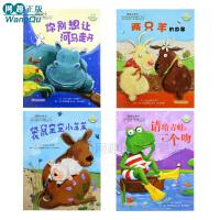 暖暖心绘本第三辑 你别想让河马走开/儿童心灵成长图画书系全4册 袋鼠宝宝小羊羔 两只羊的故事等引领3