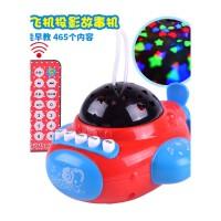 小男孩玩具批发宝宝婴幼儿园早教遥控飞机投影故事机儿童礼物 抖音