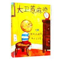 大卫惹麻烦幼儿童宝宝早教亲子启蒙认知绘本图书0-1-2-3-4-5-6岁图画书幼儿园课外书籍睡前故事书儿童读物童书阅读