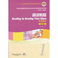 【二手书旧书8成新】阅读教程1 学生用书 (第二版)蒋静仪 9787544631150