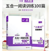 2020版 一本语文八8年级B版五合一阅读训练100篇真题强化现代文+非连续性文本+文言文+古诗鉴赏+名著阅读
