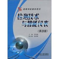 检测技术与智能仪表(第3版)
