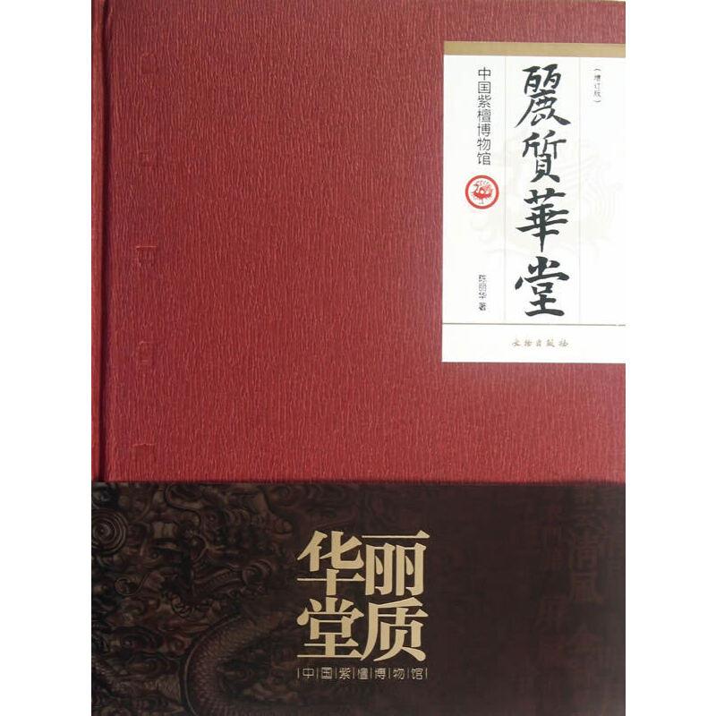 丽质华堂——中国紫檀博物馆(增订版)