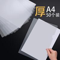 50个装L型文件夹A4文件收纳套塑料透明文件袋防水防尘单片夹透明单页夹文件套学生试卷夹 50个装