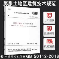 【官方正版】 膨胀土地区建筑技术规范GB 50112-2013