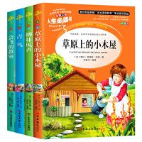 水孩子青鸟野性的呼唤等4册彩图正版人生必读书三四五六年级青少年版6-7-8-9-10-12-15周岁