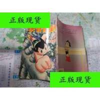 【二手旧书9成新】铁臂阿童木 第4集 /[日]手�V治虫 宁夏人民出版