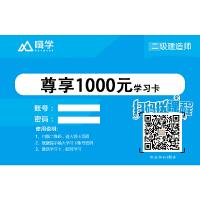 下单即送:嗨学网价值1000元学习卡