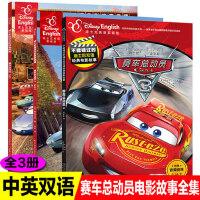 赛车总动员书全3册 迪士尼双语分级阅读绘本故事书幼儿园0-1-2-3-6-8周岁大电影配套图画书 手机扫码有声伴读儿童