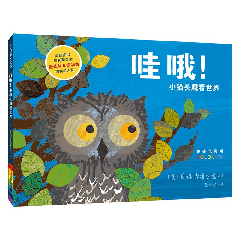 哇哦!小猫头鹰看世界 麦克米伦世纪 美育启蒙绘本,台湾绘本之父郑明进老师强烈推荐 跟随小猫头鹰,重新发现身边世界的美丽