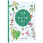 清华自然观察笔记