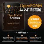 OpenFOAM从入门到精通