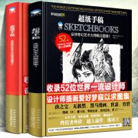 全2册 超级手稿 全球奇幻艺术大师概念图集1+2 52位世界艺术设计师私人绘画簿黑马世嘉漫威迪士尼孩之宝科幻CG动漫插绘