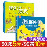 我们的中国绘本写给孩子的中国地理+我们的历史绘本地图上的上下五千年 全彩手绘儿童3-6-9-12岁图