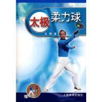 【旧书9成新正版包邮】太极柔力球(赠VCD)白榕人民体育出版社9787500934943