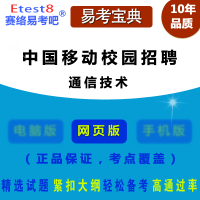 2020年中国移动校园招聘考试(通信技术)易考宝典在线题库/章节练习试卷/非教材